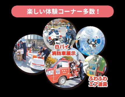 楽しい体験コーナー多数! 白バイ・消防車展示 ふわふわエア遊具