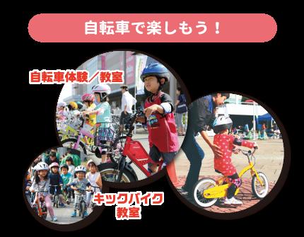 自転車で楽しもう! 自転車体験/教室キックバイク教室
