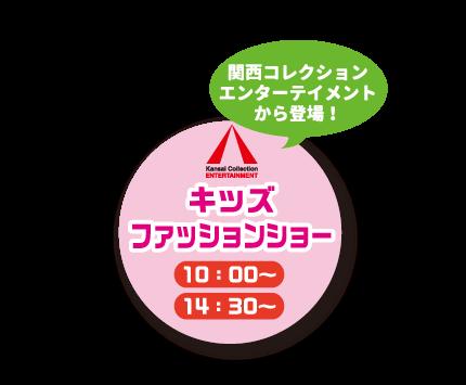 キッズファッションショー 10:00〜・14:30〜 関西コレクションエンターテイメントから登場!
