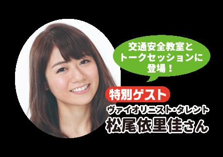 特別ゲスト ヴァイオリニスト・タレント 松尾依里佳さん