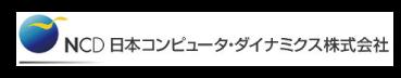 協賛・日本コンピュータ・ダイナミクス