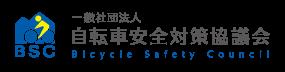 協賛・一般社団法人 自転車安全対策協議会