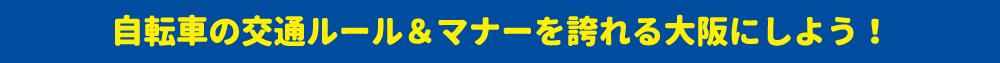 自転車ルール&マナーを誇れる大阪にしよう!
